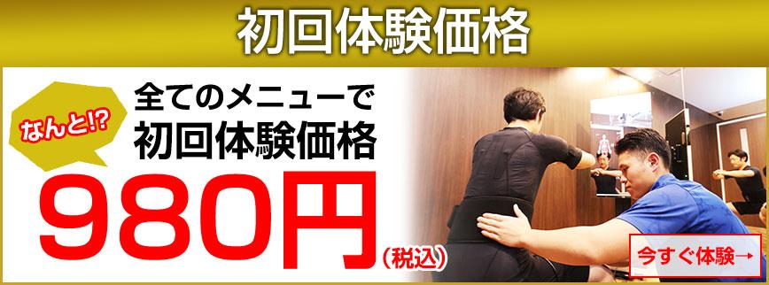 初回体験価格980円